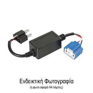 Lampa ΑΝΤΑΠΤΟΡΑΣ ΓΙΑ HALO LED ΚΙΤ H1 12V 4A  (ΑΝΤΙΣΤΑΣΗ-ΨΕΥΤΗΣ) 1ΤΕΜ.