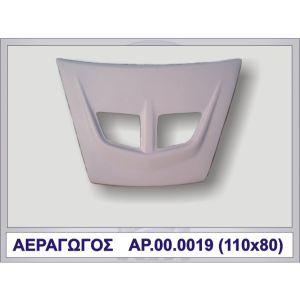 Motordrome ΑΕΡΑΓΩΓΟΣ EVO B (ΚΑΠΩ) ΠΟΛΥΕΣΤΕΡΙΚΟ